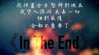 In The End 終點 - Linkin Park 聯合公園 中文歌詞