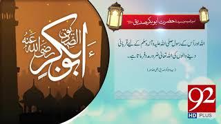 Quote | Hazrat Abu Bakar Siddique (RA) | 30 June 2018 | 92NewsHD
