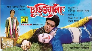 Churiwala | চুড়িওয়ালা | Ferdous & Madhumita | Bangla Full Movie width=