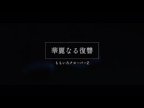 《Full ver.》ももいろクローバーZ / 『華麗なる復讐』MUSIC VIDEO from「MOMOIRO CLOVER Z」