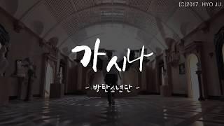 방탄소년단 (BTS) - 가시나