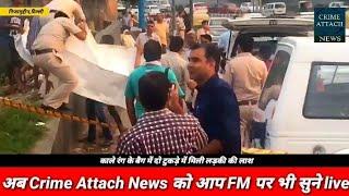 Nizamuddin Kand !! नाले में पड़ा मिला दो भागों में युवती का शव !! #Crime