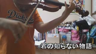 supercell - 君の知らない物語(Kimino Shiranai Monogatari) Violin Cover