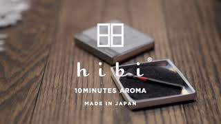 Hibi 10 Minutes Aroma