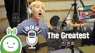 """신현희 """"The Greatest(Sia 원곡)"""" [이수지의 가요광장]"""