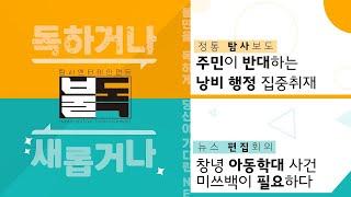 탐사엔터테이먼트 불독 5화 다시보기 다시보기