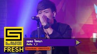 Five Live Fresh โชว์สด | เพลง ใจหมา / T_T