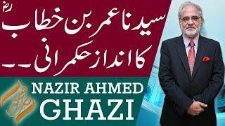 Subh E Noor | Sydena Umar Bin Khitab (RA) ka andaz e hukmrani | 10 Sep 2018 | 92NewsHD