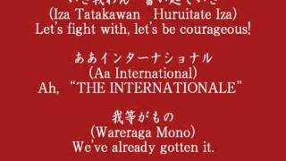 The Internationale(Japanese Version)