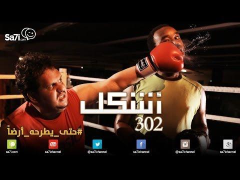 """#صاحي :""""أشكل"""" 302- #حتى_يطرحه_أرضاً!"""