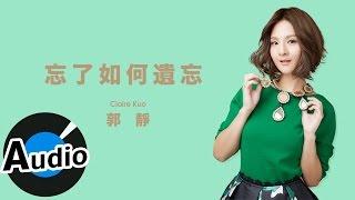 郭靜 Claire Kuo - 忘了如何遺忘 How to forget (官方歌詞版) - 韓劇《五個孩子》片頭曲、電視劇《聶小倩》片尾曲