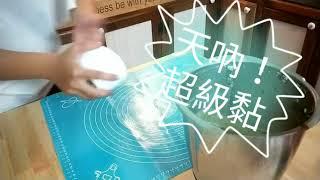 如何對付黏黏手麵團