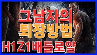 저격수의 퇴장하는 방법 (Feat.홍길동) [메도우이헌터] H1Z1 Battle Royale
