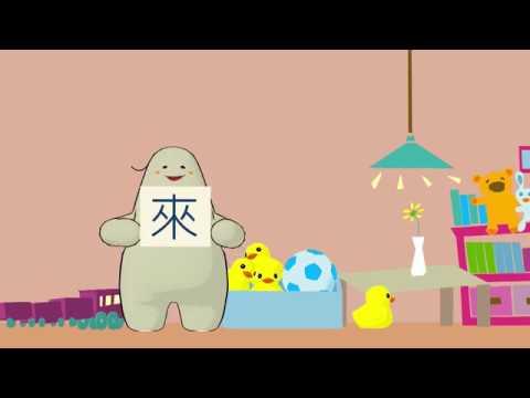 「漢字說故事」動畫Ⅱ - 12來 - YouTube