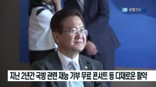 [국방뉴스]17.07.21 팝페라 가수 임형주, 국방부 문화예술 홍보대사 위촉