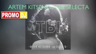 ARTEM KITSENKO feat SELECTA - ТЫ (новинка 2016) (AUDIO)