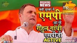 राहुल गांधी की सुरक्षा को लेकर एक्टिव हुई SPG, भोपाल बना हाई सिक्योरिटी जोन ! MP News
