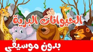 أنشودة الحيوانات البرية بدون موسيقى |  أناشيد وأغاني أطفال باللغة العربية