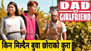 DAD VS GIRLFRIEND || किन मिल्दैन बुवा छोराको कुरा || Nepali Short Film || Local Production