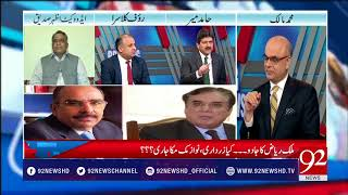 Breaking Views with Malick - 08 October 2017 - 92NewsHDPlus