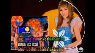 เบอร์โทรเบอร์ห้องไม่ต้องมาขอ : อร อรดี | MUSIC VIDEO