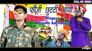 रामदेवजी न्यू DJ सांग   फौजी छुटी आयो - Basant Acharya   राजस्थानी रामदेव जी सुपरहिट सांग 2017   PRG