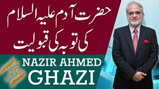 Subh E Noor  | Hazrat Adam (AS) Ki Toba Ki Ahmiyat | Nazir Ahmed Ghazi | 15 August 2018 | 92NewsHD