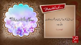 Sheikh Abdul-Qadir Jilani - 05-01-2017 - 92NewsHD