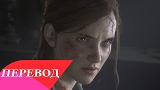 Shawn James - Through the Valley (OST The Last of Us: Part 2 teaser) Перевод
