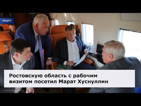 Ростовскую область с рабочим визитом посетил Марат Хуснуллин