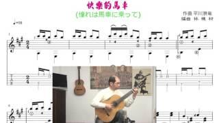 快樂的馬車 (憧れは馬車に乗って) 台語歌曲古典吉他演奏 /Taiwanese song classical guitar playing