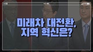 [300회]미래차 대전환, 지역 혁신은?ㅣLH 직원 투기의혹 일파만파ㅣ대선 D-1년... 윤풍 영향은?ㅣ반전의 구미 아동학대 사건ㅣ환자 수 감소 '정체' 양상 다시보기