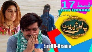 Pani Ain Preet Ep 17   Last Episode | Sindh TV Drama Serial | SindhTVHD Drama