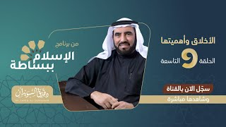 الإسلام ببساطة   د.طارق السويدان   ح 9