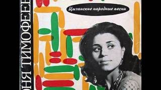 Sonia Timofeeva - Gypsy Folk Songs / ???? ????????? - ????????? ???????? ?????