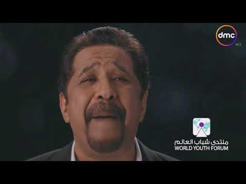 """أغنية منتدى شباب العالم """"شباب الدنيا"""" للشاب خالد"""