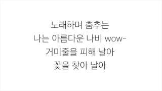 윤도현밴드 尹道賢的樂隊 (YB)-「나는 나비」가사 한국어 [LYRICS]