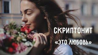 Скриптонит - Это Любовь (Unofficial Version)