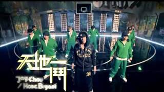 google翻譯 周杰倫 Jay Chou feat. Kobe Bryant 天地一鬥MV Full Version