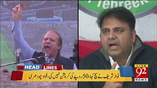 92 News HD Plus​ Headlines 09:00 PM - 18 February 2018 - 92NewsHDPlus