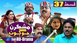 Mashkiran Jo Goth EP 37 | Sindh TV Soap Serial | HD 1080p |  SindhTVHD Drama