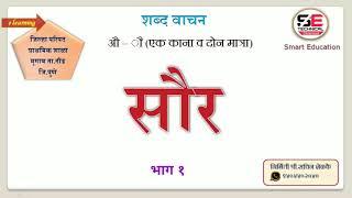 शब्दवाचन।औ चे शब्द(Marathi)