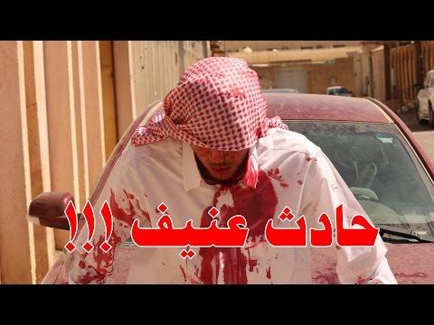 ماتو 4 سعوديين | قدام عيني بـ حادث عنيف !!!
