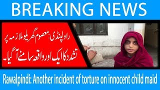 Rawalpindi: Another incident of torture on innocent child maid | 21 Oct 2018 | 92NewsHD
