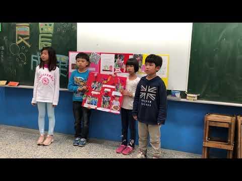 快官國小 三甲 食農 成果5 - YouTube
