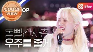 ( Picnic Live Season2 EP.112) Bolbbalgan4 - Galaxy [볼빨간사춘기 - 우주를 줄게]