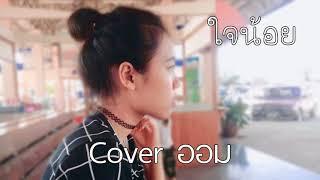 ใจน้อย - AB NORMAL (Cover ออม Nattaya) - New Version