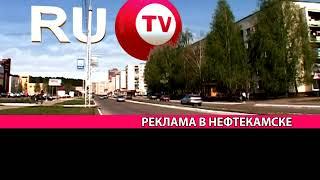Реклама на RUtv Нефтекамск