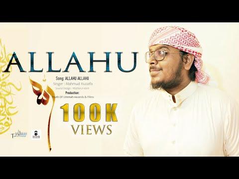 Allah Hu Allah Hu Allah الله الله (Arabic Nasheed)   Mahmud Huzaifa