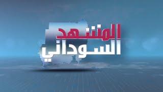 برنامج المشهد السوداني   علمانية حميــدتي .. وآخــر المستجــدات   الحلقة 284